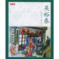 【二手旧书9成新】 吴裕泰――读图时代 品茶馆读图时代中国轻工业出版社