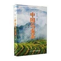 中国乌龙茶(第2版) 苏兴茂 厦门大学出版社 9787561537077