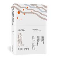 日本吉川英治颠覆演绎三国故事:大乱之兆+龙争虎斗+谋事在人