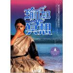【新书店正版】瑜伽与冥想 黄灵素作 北京联合出版公司 9787550225565