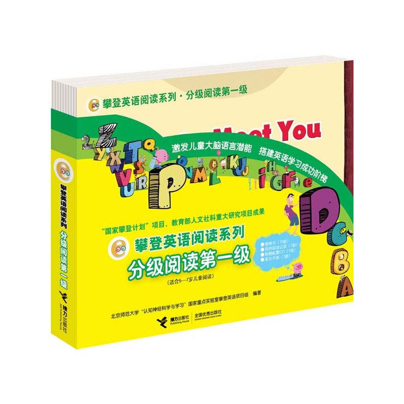 攀登英语阅读系列·分级阅读第一级(全10册)