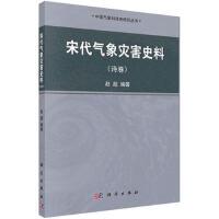 【按需印刷】-宋代气象灾害史料(诗卷)