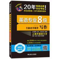 英语专业8级写作-冲击波英语-全新改革题型( 货号:756850344)