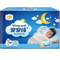 安安睡夜用纸尿裤L72片 大吸量透气干爽男女宝宝婴儿尿不湿夏a196