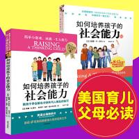 如何培养孩子的社会能力全2册正版 樊登读书会幼儿童行为心理学3-7-12岁家庭教育儿父母必读正面管教社交高情商如何教育