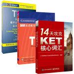 TKT剑桥英语教学能力认证考试教程+TKT剑桥英语教学能力认证考试全真模拟试题+14天攻克KET核心词汇