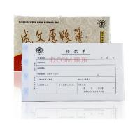 成文厚账簿 成文厚借款单 财务用品 账本 凭证(5本1包)21*12cm