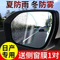 后视镜防雨贴膜汽车倒车镜防水全屏适用日产轩逸奇骏骐达天籁专用