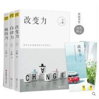 改变力+自律力+极简力 套装全3册