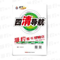 四清导航八年级物理下册(人教版)2020春正版