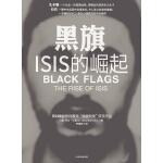 黑旗:ISIS的崛起(电子书)
