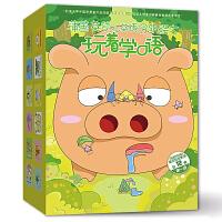 蒲蕾英幼儿英语分级绘本・玩着学口语(全12册)