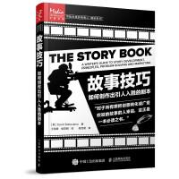 故事技巧 如何创作出引人入胜的剧本