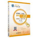 2019�o理�W(中�)�慰埔淮芜^――��I知�R特�1000�}(第二版)(2019�o考��急包)