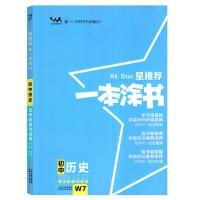 包邮2022版 一本涂书初中历史新教材新初中版(通用版)适用于七年级八年级九年级复习资料辅导书