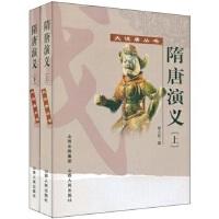 3折特惠 隋唐演义 全2册 大说唐丛书