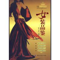 【二手旧书9成新】《女装品鉴》时涛,宋岩著中国纺织出版社