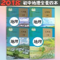 现货2018全新正版初中地理课本全套人教版共4本初一初二七八年级上册下册地理教材全套教科书人民教育出版社九年级地理中考