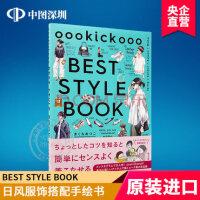 现货【深图日文】oookickooo BEST STYLE BOOK きくち あつこ (著) 衣服搭配 时尚潮流 日本原