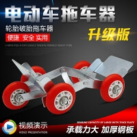 电动车爆胎自救拖车器摩托车瘪胎助推器爆胎应急车助力拖车