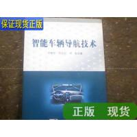 【二手旧书九成新】智能车辆导航技术 /付梦印 科学出版社