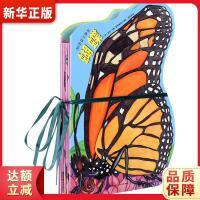 3D全景立体书:蝴蝶 [英]亚瑟・约翰・霍姆梅迪尔 ;张辰亮;心喜阅童书出 9787556088805 长江少年儿童出