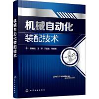 �C械自�踊��b配技�g ��^文 化�W工�I出版社有限公司 9787122333704