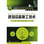 建筑设备施工技术(王瑛)