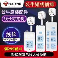 公牛插座面板多孔短线多用功能插排家用正品转换器接线板插板带线kb6