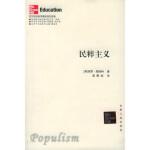 【二手旧书9成新】【正版包邮】民粹主义[英] 塔格特;袁明旭吉林人民出版社