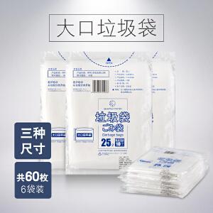 60只加厚垃圾袋 日本透明家用卫生间塑料袋大号平口袋装垃圾袋子