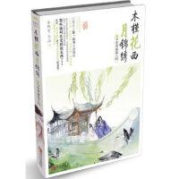 木槿花西月锦绣 海飘雪 9787543695207 青岛出版社