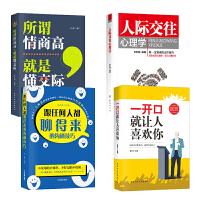 一开口就让人喜欢你/人际交往心理学/所谓情商高就是懂交际/跟任何都聊得来4册 说话心理学为人处世做人做事说话沟通技巧