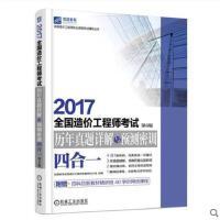 2017全国造价工程师考试历年真题详解与预测密训四合一(第6版)