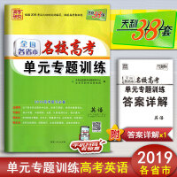 正版 2019天利38套 对接高考 全国各省市名校高考单元专题训练:英语 复习资料