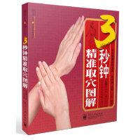 3秒钟精准取解 汉竹 电子工业出版社 9787121130656