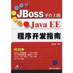 JBoss平台上的Java EE程序开发指南 张洪斌 清华大学出版社 9787302148760