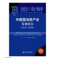 文化蓝皮书:中国普洱茶产业发展报告(2019~2020)
