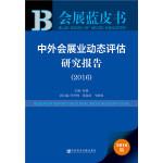 会展蓝皮书:中外会展业动态评估研究报告(2016)