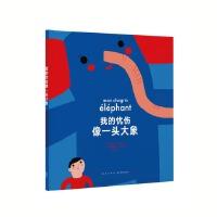 《我的忧伤像一头大象》帮助孩子走出情感创伤 读小库绘本 3-6岁7-9岁 读库童书