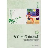 有磨损慎拍【RT1】新新校园小说:为了一个美好的约定 任之 内蒙古文化出版社 9787806750490