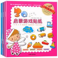 全三册3Q启蒙游戏儿童贴纸书0-2-3-4-5-6-7岁幼儿早教书启蒙宝宝书籍聪明宝贝幼儿潜能开发游戏书3Q贴贴画IQ