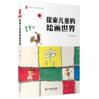 大夏书系 探索儿童的绘画世界 教育书籍 帮助父母教师理解幼儿绘画 读懂 指导孩子 绘画心理学