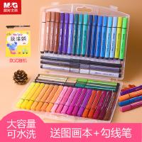 晨光水彩笔套装36色幼儿园儿童小学生用可水洗绘画画笔48色宝宝涂鸦初学者安全无毒软头手绘彩笔24色美术用品