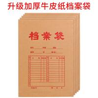 50/100个档案袋加厚牛皮纸a4纸质投标大容量资料袋A3加大号塑料空白文件袋定制定做印logo文件袋办公用品收纳