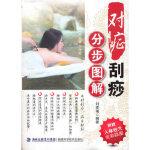 对症刮痧 分步图解 刘家瑞著 福建科技出版社 9787533536091