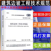 正版速发 GB50330-2013建筑边坡工程技术规范 代替GB50330-2002建筑设计工程书籍施工标准专业边坡工