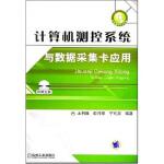 计算机测控系统与数据采集卡应用 王利强 等 机械工业出版社 9787111221326