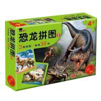 恐龙拼图绿盒平图幼儿园儿童女男孩子宝宝小学生拼板纸质大霸王龙3-4-5-6 岁动手动脑全脑左右脑开发专注力观察力训练益智