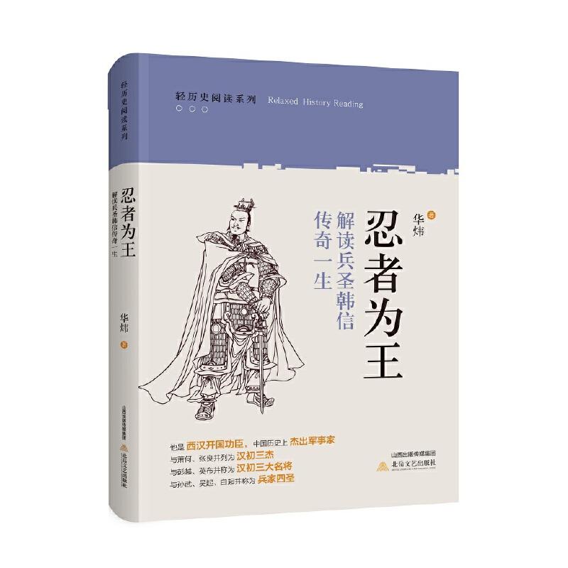 忍者为王:解读兵圣韩信传奇一生